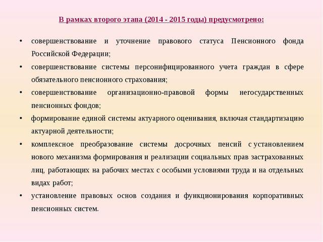 В рамках второго этапа (2014-2015годы) предусмотрено: совершенствование и...