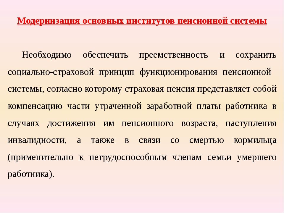 Модернизация основных институтов пенсионной системы Необходимо обеспечить пр...