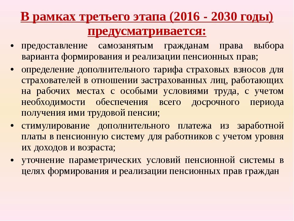 В рамках третьего этапа (2016-2030годы) предусматривается: предоставление...