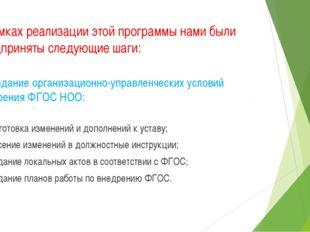 В рамках реализации этой программы нами были предприняты следующие шаги: 1)Со