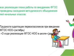 В рамках реализации плана работы по внедрению ФГОС были проведены заседания м