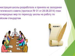 Администрация школы разработала и приняла на заседании педагогического совета