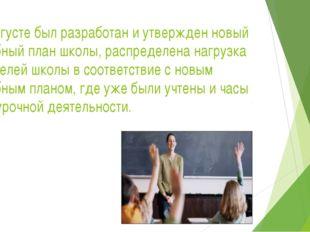 В августе был разработан и утвержден новый учебный план школы, распределена н