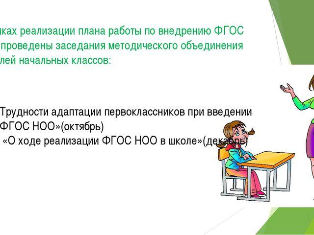 В рамках реализации плана работы по внедрению ФГОС были проведены заседания м...