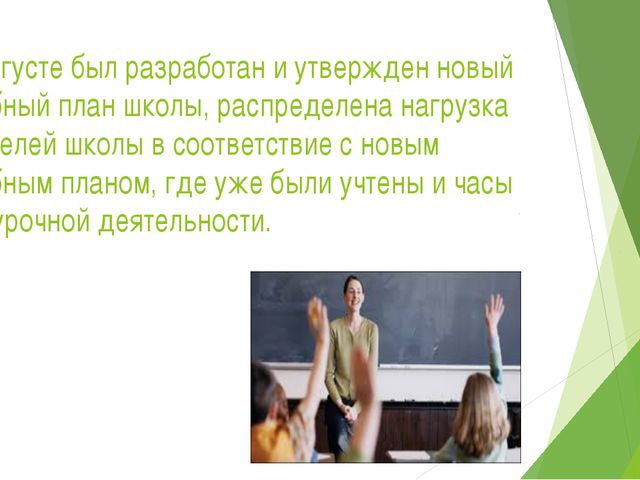 В августе был разработан и утвержден новый учебный план школы, распределена н...