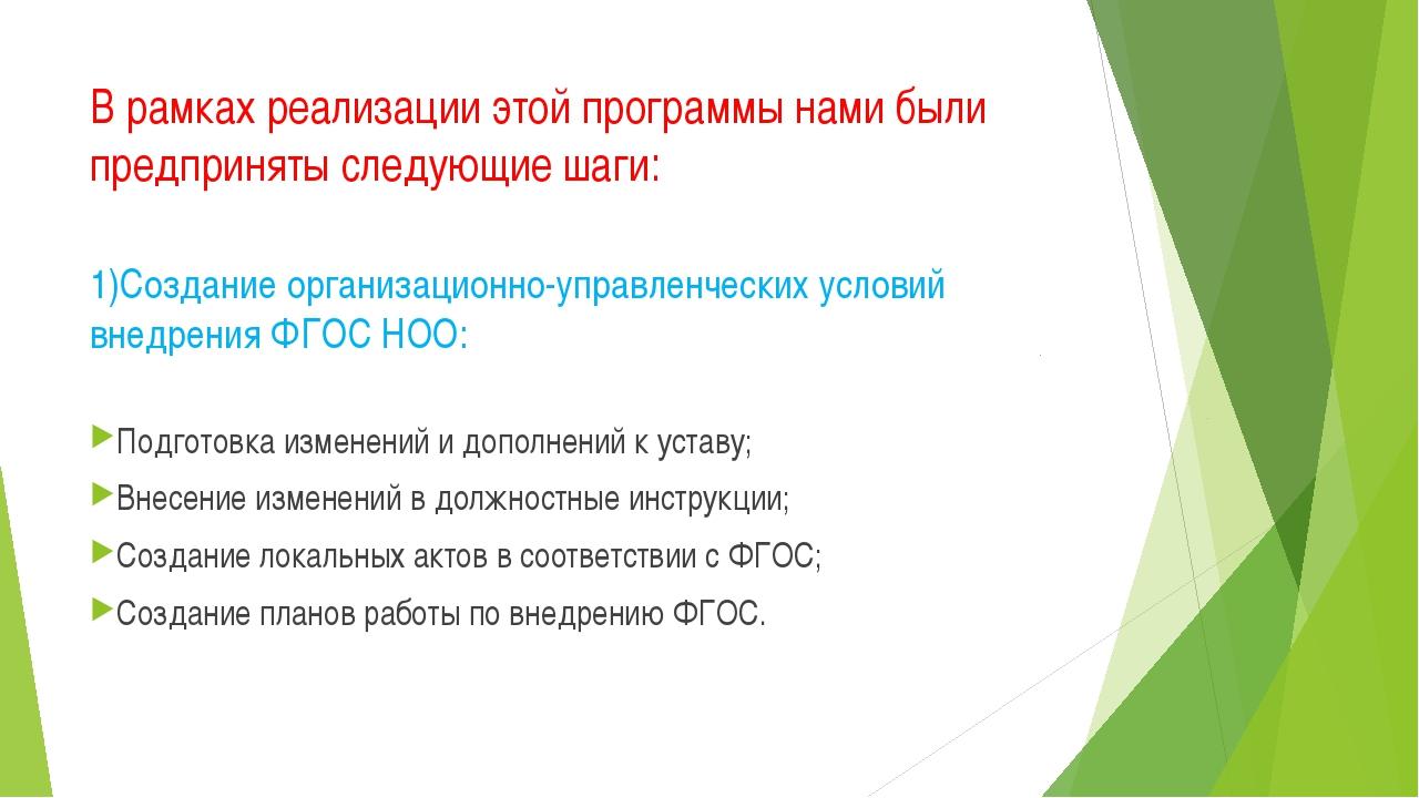 В рамках реализации этой программы нами были предприняты следующие шаги: 1)Со...