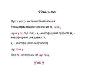 Решение: Пусть у=у(t)- численность населения. Рассмотрим прирост населения за