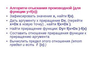 Алгоритм отыскания производной (для функции y=f(x)) Зафиксировать значение x,