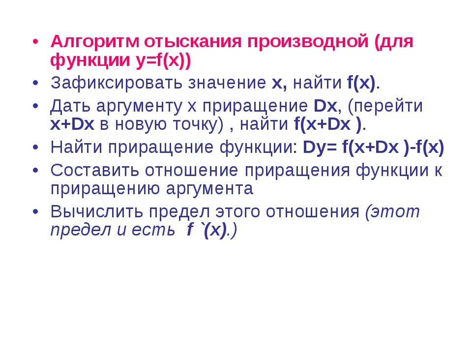 Алгоритм отыскания производной (для функции y=f(x)) Зафиксировать значение x,...