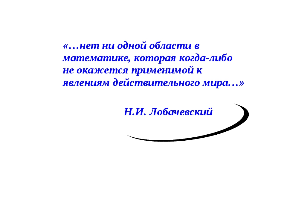 «…нет ни одной области в математике, которая когда-либо не окажется применимо...