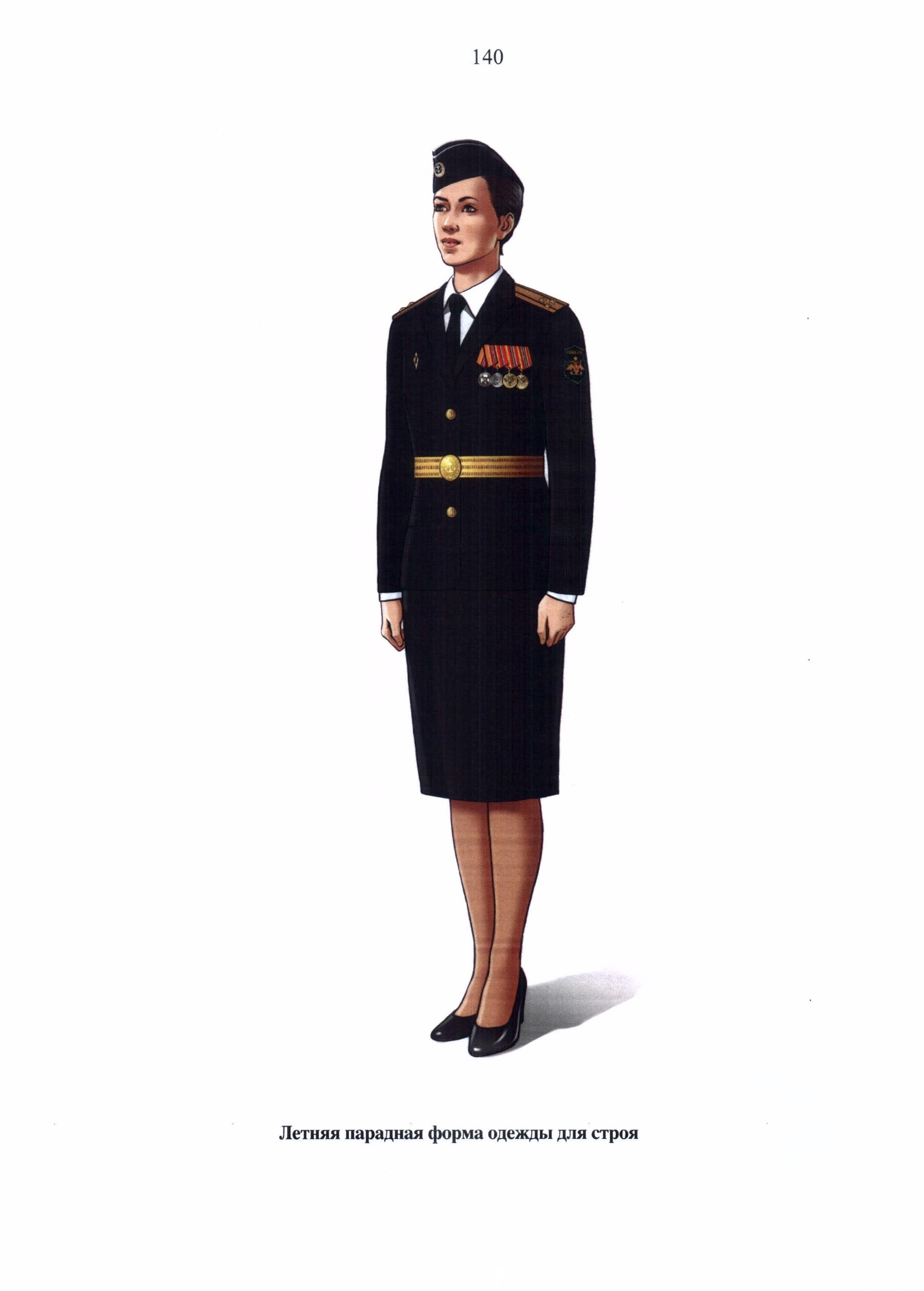 C:\Users\User\Desktop\Приказ МО РФ от 22.06.2015 г. № 300 Правила ношения военной формы одежды\181141.JPG