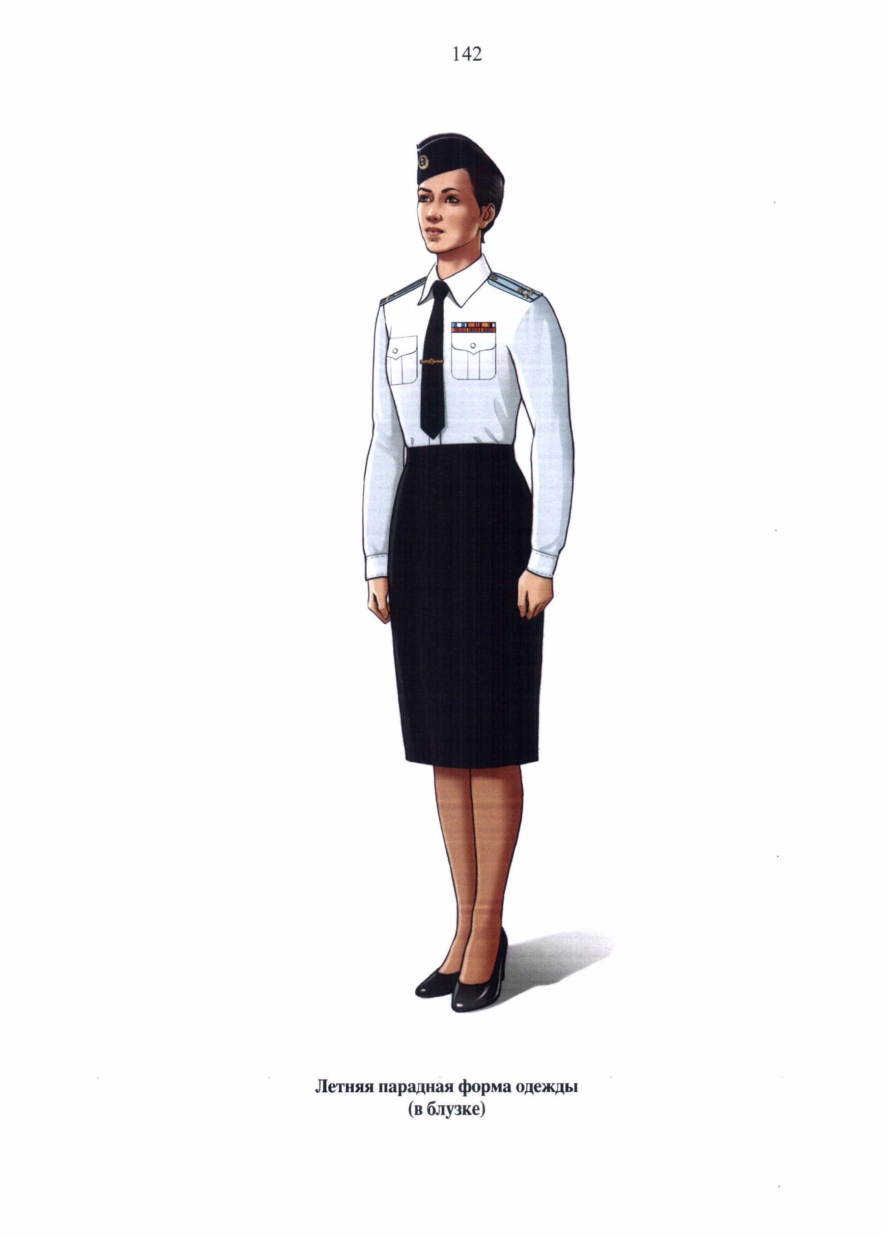 C:\Users\User\Desktop\Приказ МО РФ от 22.06.2015 г. № 300 Правила ношения военной формы одежды\181202.JPG