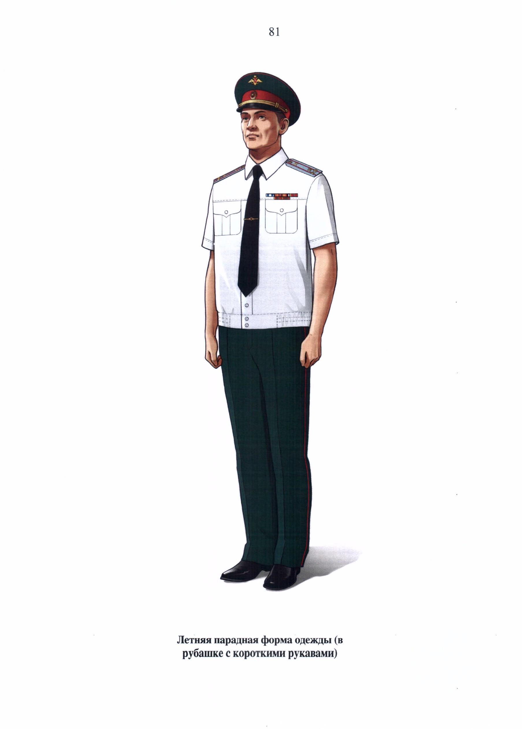 C:\Users\User\Desktop\Приказ МО РФ от 22.06.2015 г. № 300 Правила ношения военной формы одежды\180016.JPG