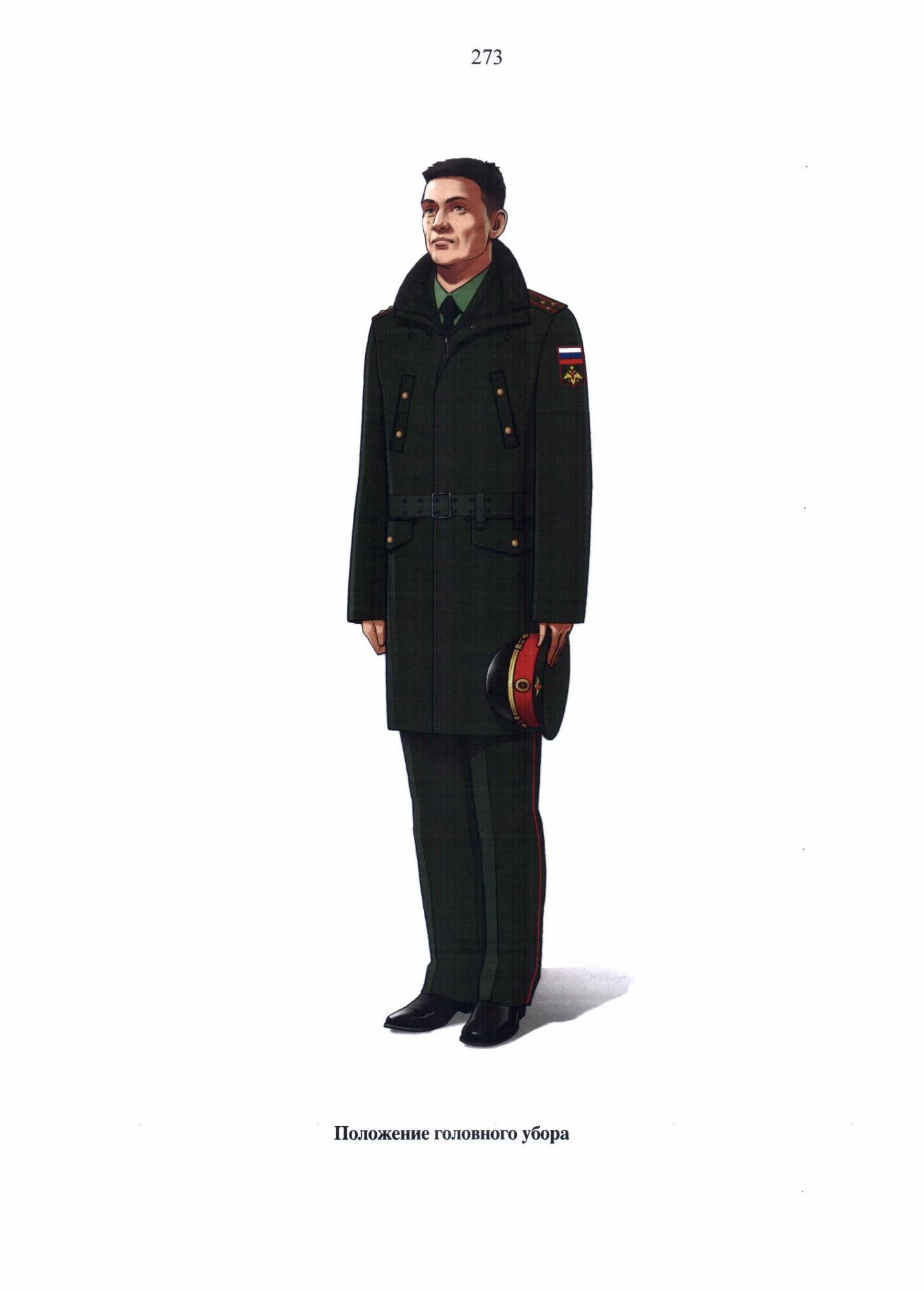 C:\Users\User\Desktop\Приказ МО РФ от 22.06.2015 г. № 300 Правила ношения военной формы одежды\184206.JPG