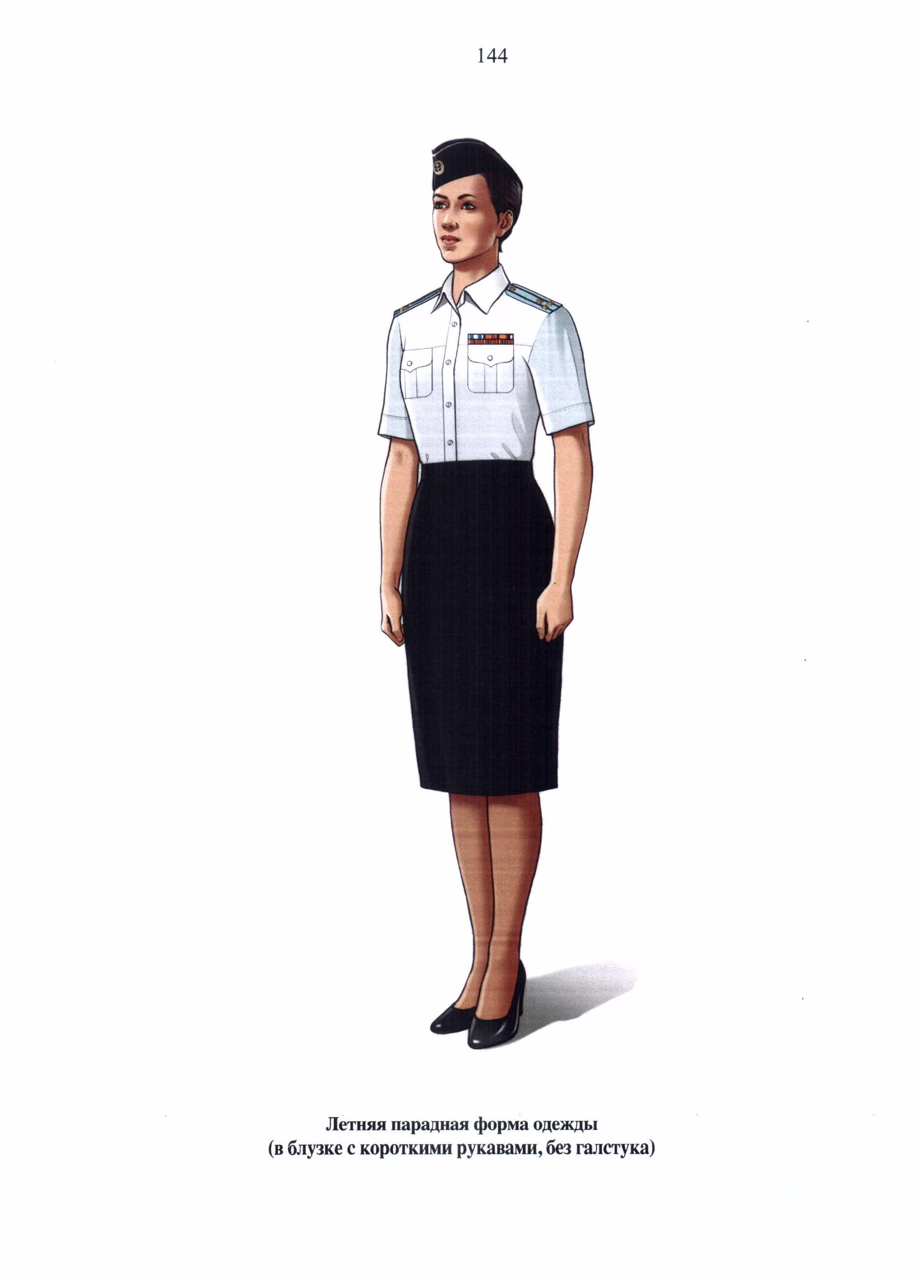C:\Users\User\Desktop\Приказ МО РФ от 22.06.2015 г. № 300 Правила ношения военной формы одежды\181223.JPG
