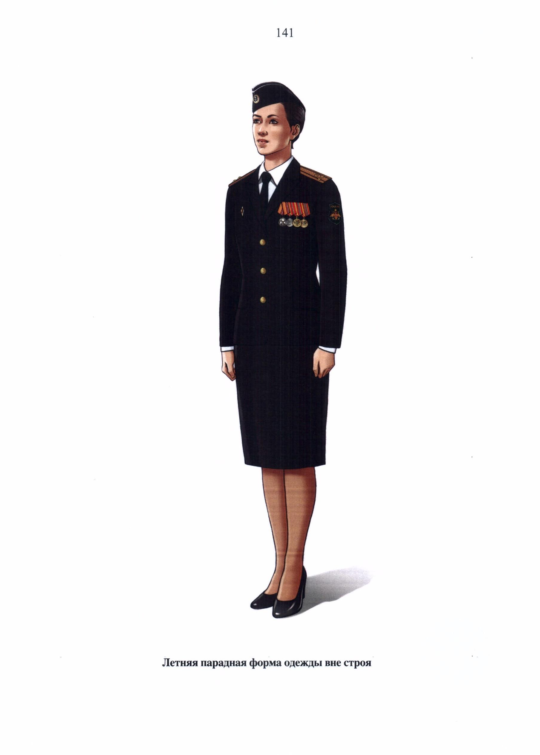 C:\Users\User\Desktop\Приказ МО РФ от 22.06.2015 г. № 300 Правила ношения военной формы одежды\181151.JPG