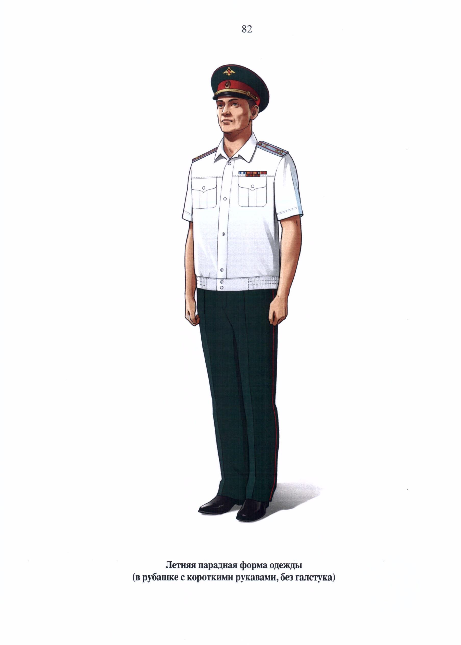 C:\Users\User\Desktop\Приказ МО РФ от 22.06.2015 г. № 300 Правила ношения военной формы одежды\180027.JPG