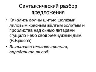 Синтаксический разбор предложения Качались волны шитые шелками лиловым красны