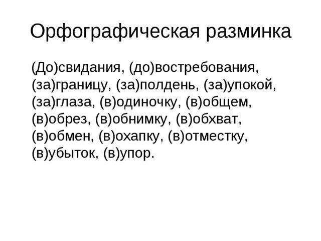 Орфографическая разминка (До)свидания, (до)востребования, (за)границу, (за)по...