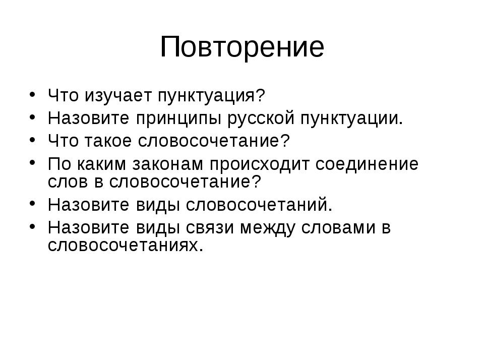 Повторение Что изучает пунктуация? Назовите принципы русской пунктуации. Что...