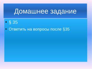 Домашнее задание § 35 Ответить на вопросы после §35