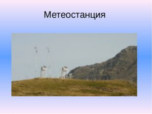 Метеостанция
