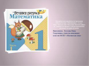 Методическая разработка по программе «Школа России» «Математика» 1 класс Мор