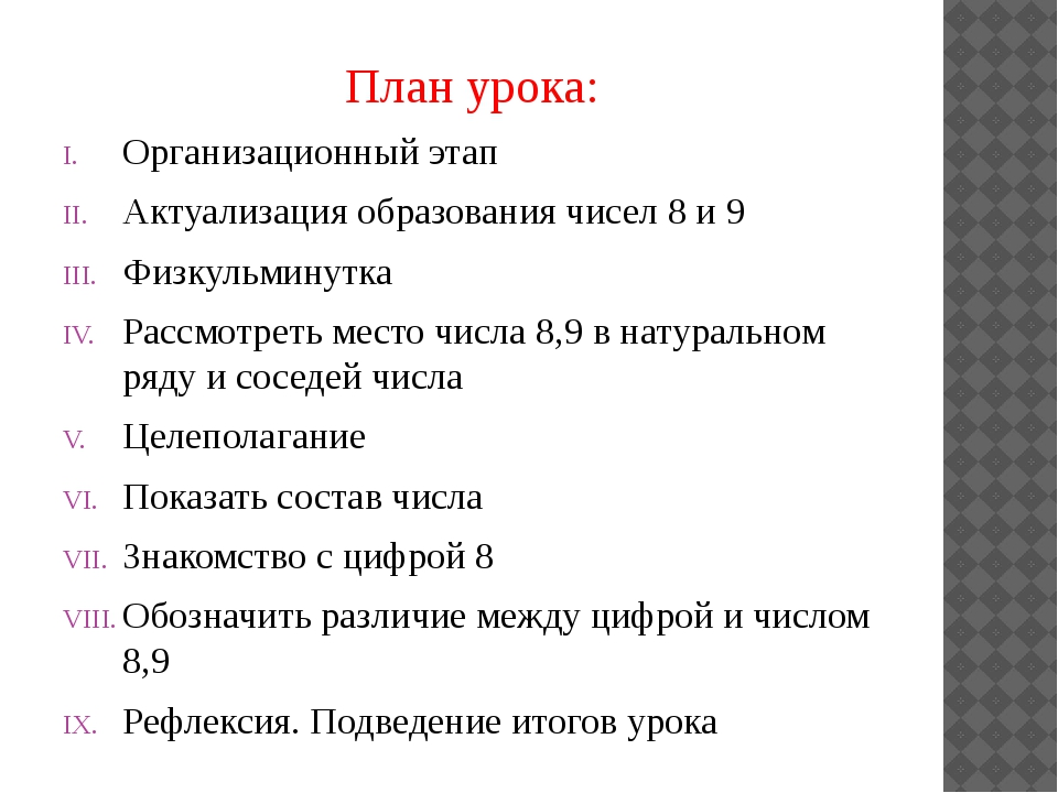 План урока: Организационный этап Актуализация образования чисел 8 и 9 Физкул...