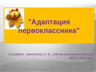"""Составила : Капитонова Н. Ф., учитель начальных классов МБОУ «ПСОШ» """"Адаптаци"""