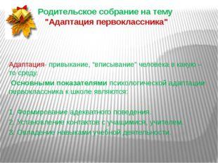 """Родительское собрание на тему """"Адаптация первоклассника"""" Адаптация- привыкани"""
