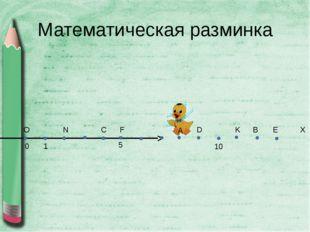 Математическая разминка O 0 1 5 10 X A B F N D C K E