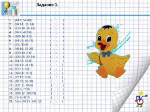 Задание 1. По координатам точек, соединяя их последовательно нарисовать задан