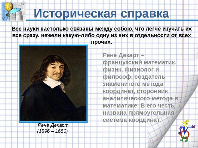 Историческая справка Рене Декарт – французский математик, физик, физиолог и ф...
