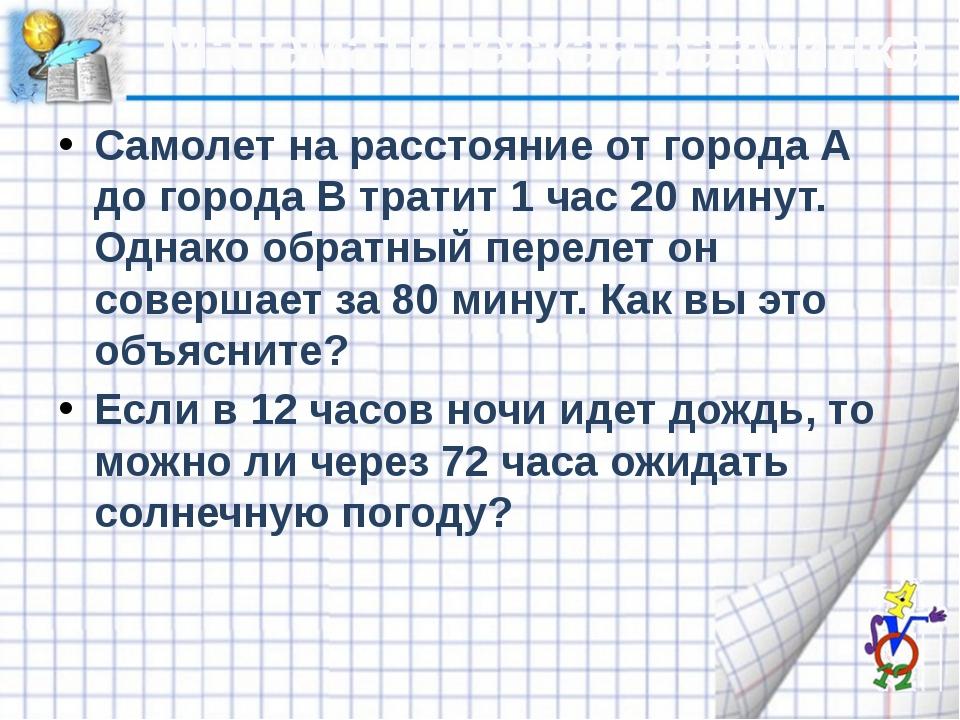 Математическая разминка Самолет на расстояние от города А до города В тратит...