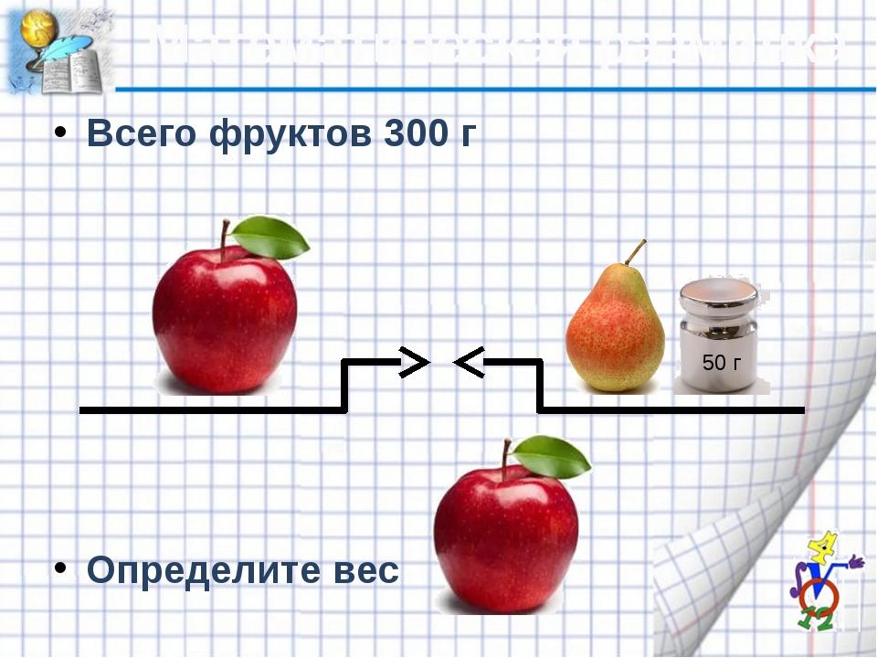 Математическая разминка Всего фруктов 300 г Определите вес 50 г