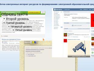 Разработка электронных интернет ресурсов по формированию электронной образова