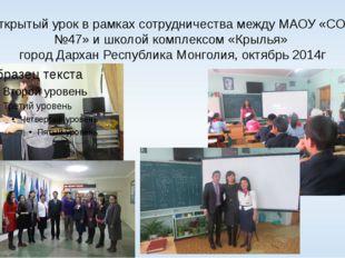 Открытый урок в рамках сотрудничества между МАОУ «СОШ №47» и школой комплексо