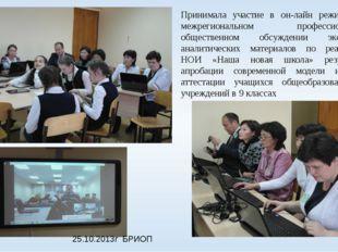 Принимала участие в он-лайн режиме на межрегиональном профессионально-обществ