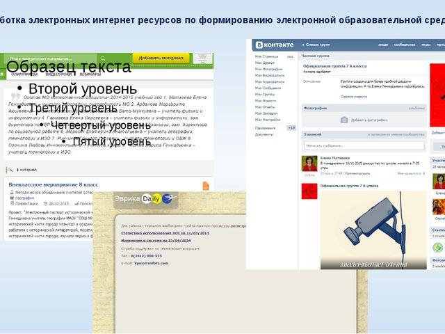 Разработка электронных интернет ресурсов по формированию электронной образова...