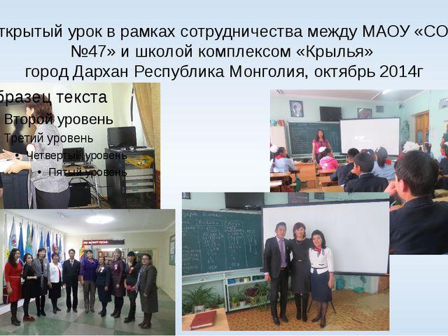 Открытый урок в рамках сотрудничества между МАОУ «СОШ №47» и школой комплексо...