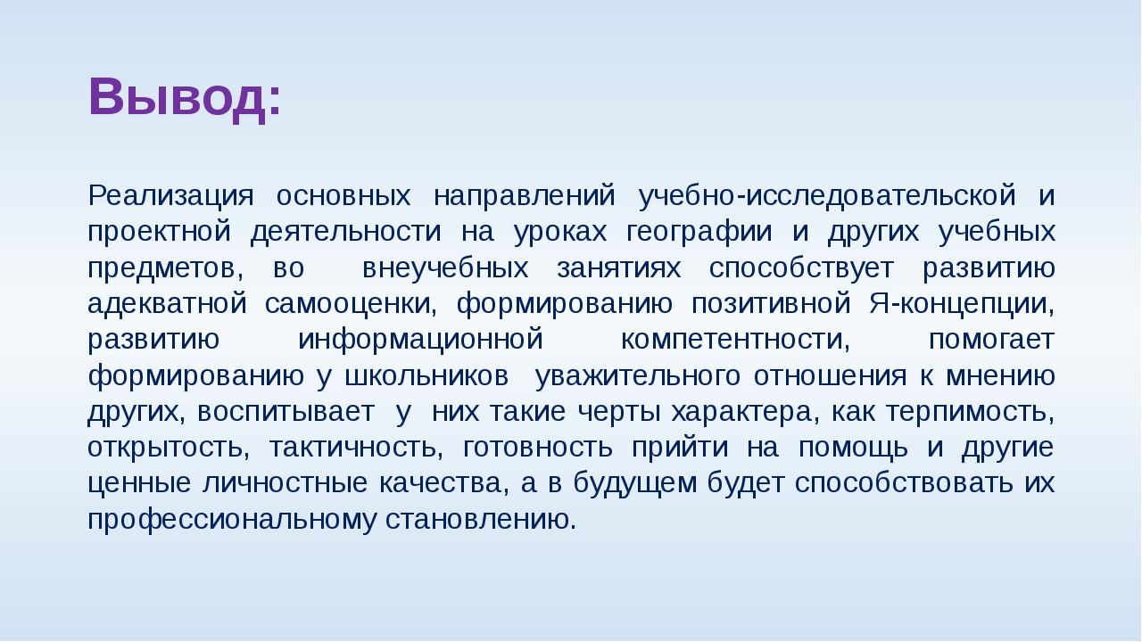 Вывод: Реализация основных направлений учебно-исследовательской и проектной д...