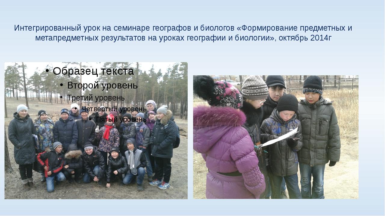Интегрированный урок на семинаре географов и биологов «Формирование предметны...