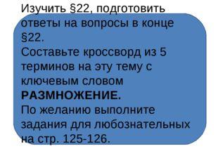 Домашнее задание Изучить §22, подготовить ответы на вопросы в конце §22. Сост