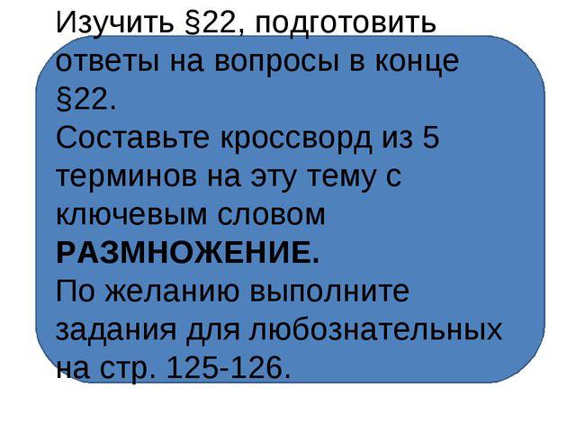 Домашнее задание Изучить §22, подготовить ответы на вопросы в конце §22. Сост...