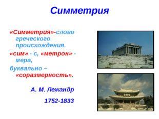 Симметрия «Симметрия»-слово греческого происхождения. «сим» - с, «метрон» - м