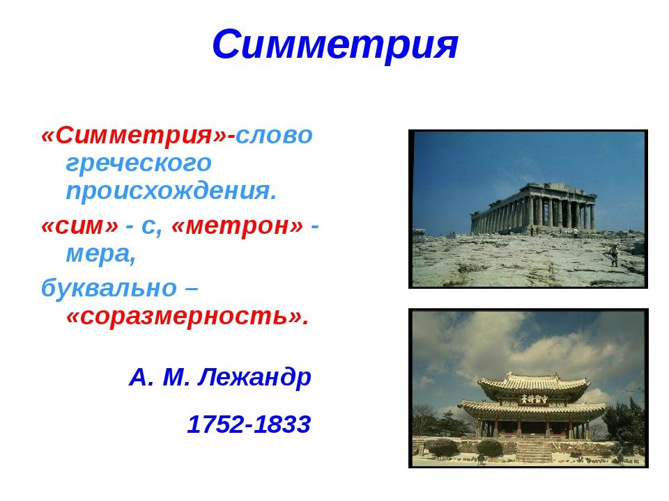 Симметрия «Симметрия»-слово греческого происхождения. «сим» - с, «метрон» - м...