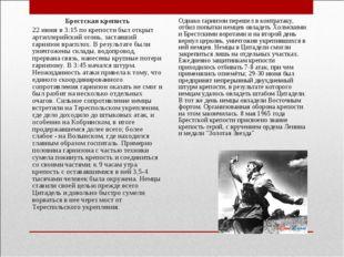 Брестская крепость 22 июня в 3:15 по крепости был открыт артиллерийский огонь