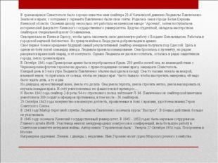 В сражающемся Севастополе было хорошо известно имя снайпера 25-й Чапаевской д