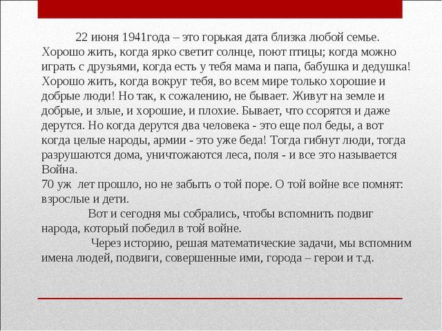 22 июня 1941года – это горькая дата близка любой семье. Хорошо жить, когда я...