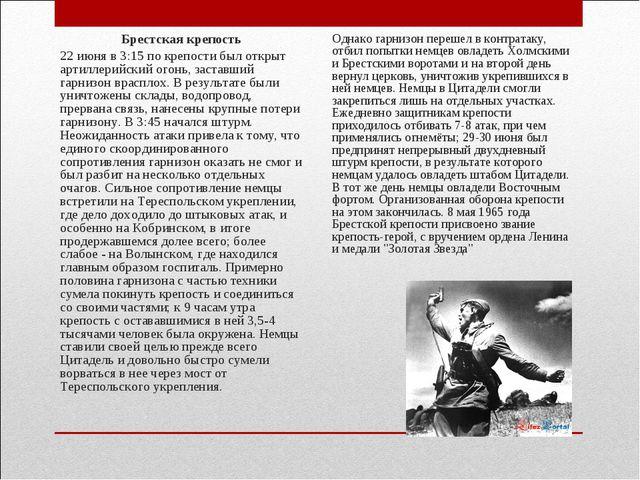 Брестская крепость 22 июня в 3:15 по крепости был открыт артиллерийский огонь...